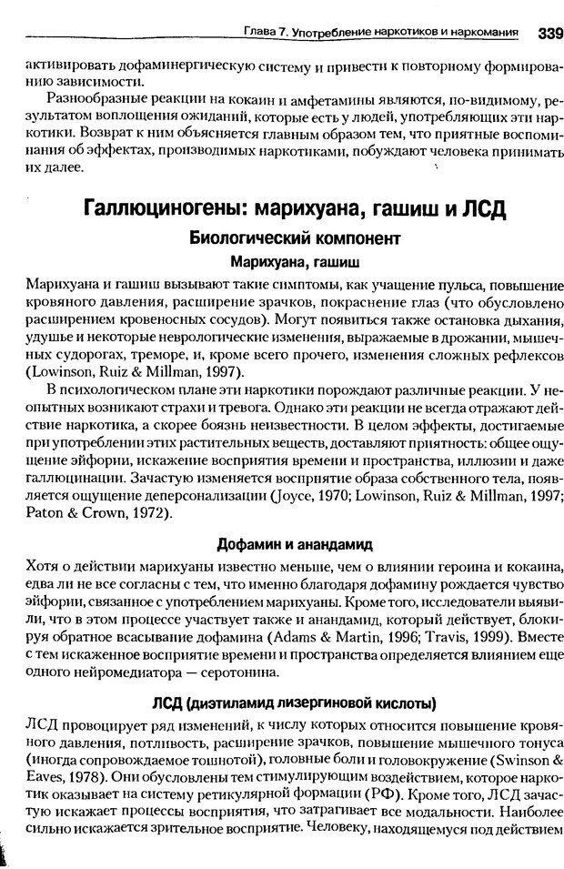 DJVU. Мотивация поведения (5-е издание). Фрэнкин Р. E. Страница 338. Читать онлайн