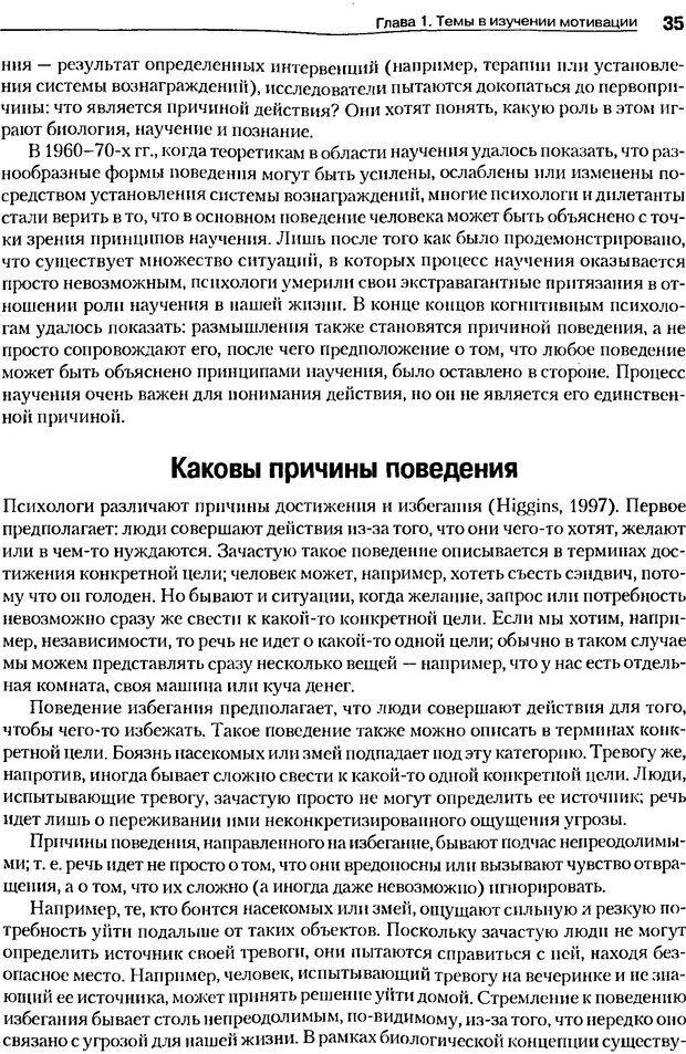 DJVU. Мотивация поведения (5-е издание). Фрэнкин Р. E. Страница 34. Читать онлайн