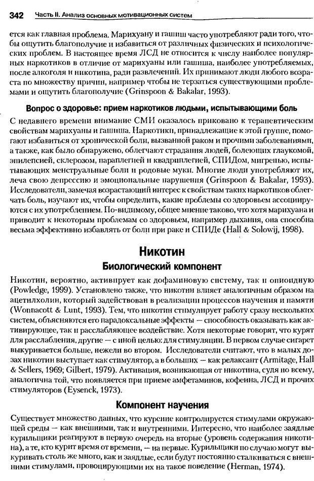 DJVU. Мотивация поведения (5-е издание). Фрэнкин Р. E. Страница 341. Читать онлайн