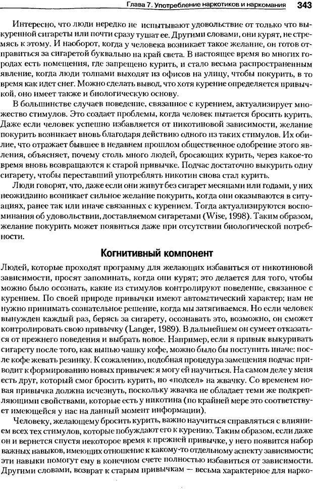 DJVU. Мотивация поведения (5-е издание). Фрэнкин Р. E. Страница 342. Читать онлайн