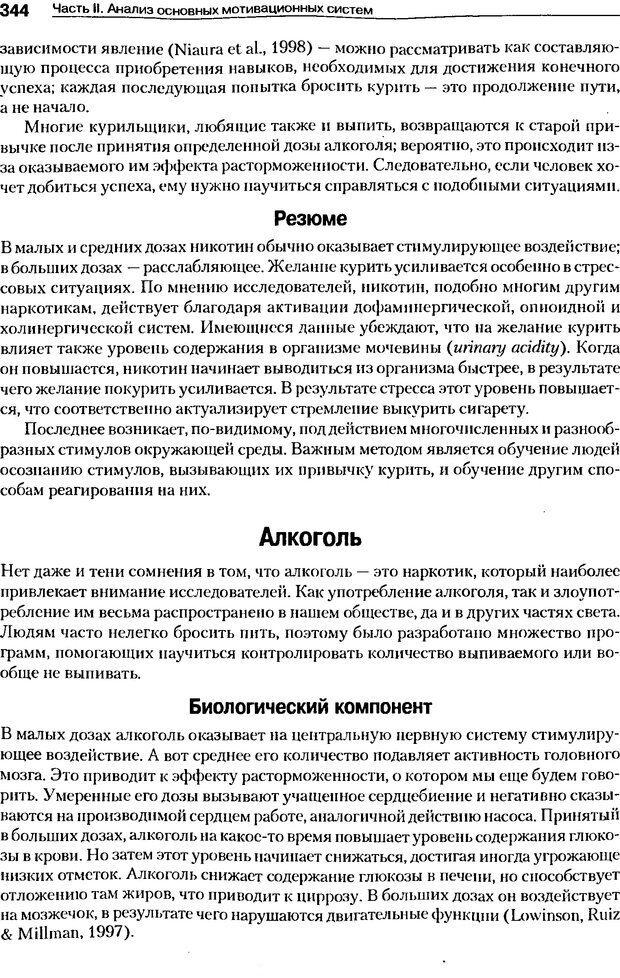DJVU. Мотивация поведения (5-е издание). Фрэнкин Р. E. Страница 343. Читать онлайн