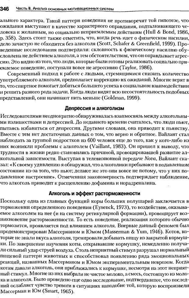 DJVU. Мотивация поведения (5-е издание). Фрэнкин Р. E. Страница 345. Читать онлайн