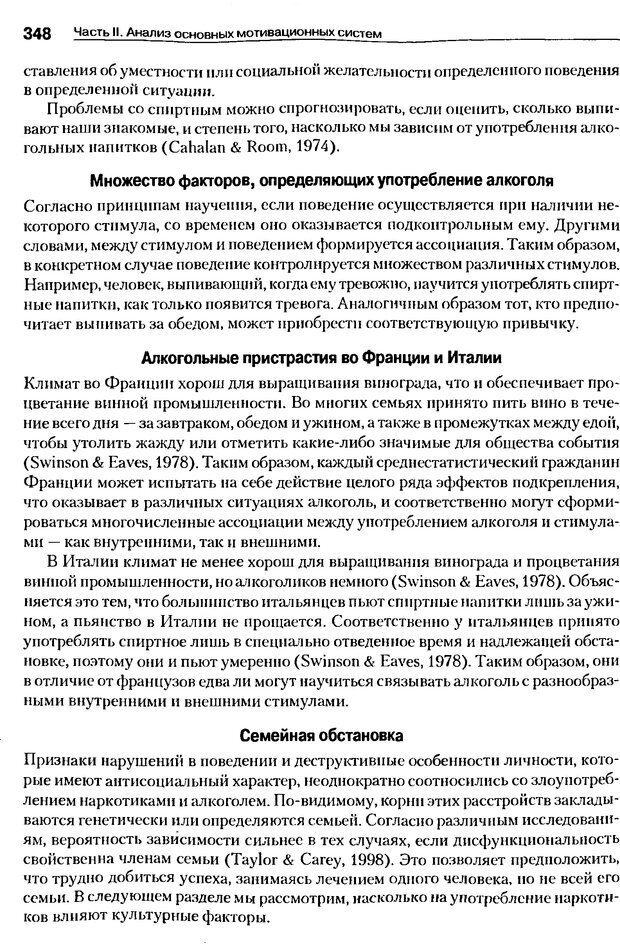 DJVU. Мотивация поведения (5-е издание). Фрэнкин Р. E. Страница 347. Читать онлайн