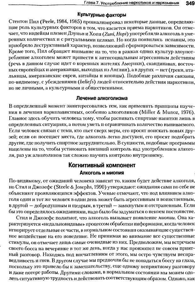 DJVU. Мотивация поведения (5-е издание). Фрэнкин Р. E. Страница 348. Читать онлайн