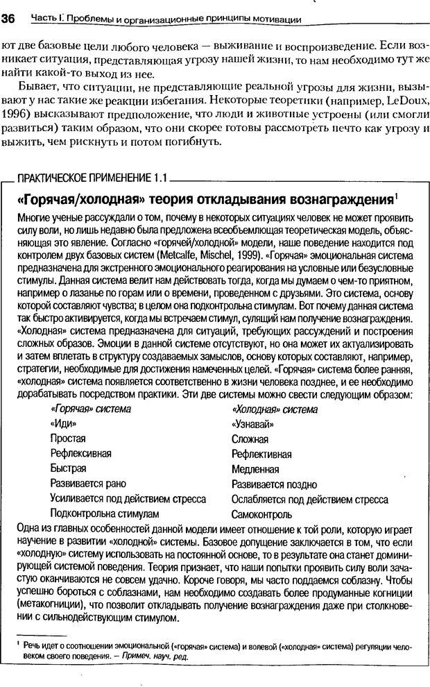 DJVU. Мотивация поведения (5-е издание). Фрэнкин Р. E. Страница 35. Читать онлайн