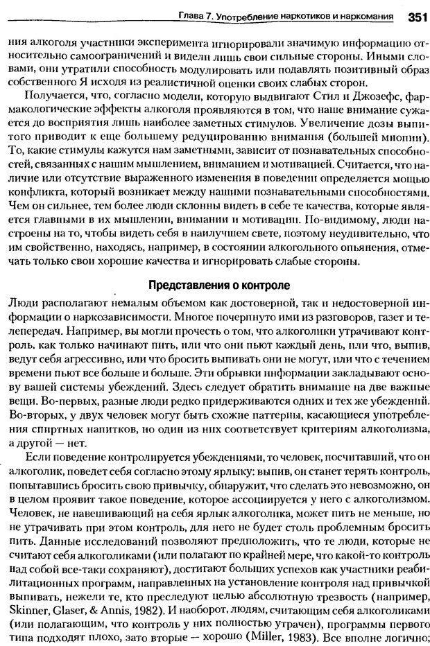 DJVU. Мотивация поведения (5-е издание). Фрэнкин Р. E. Страница 350. Читать онлайн