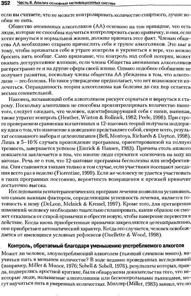 DJVU. Мотивация поведения (5-е издание). Фрэнкин Р. E. Страница 351. Читать онлайн