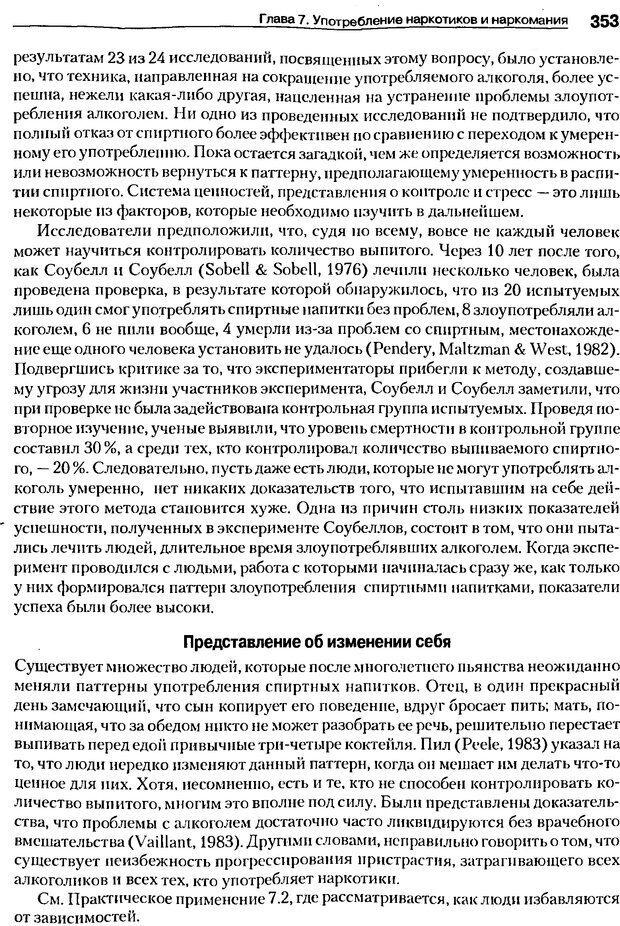 DJVU. Мотивация поведения (5-е издание). Фрэнкин Р. E. Страница 352. Читать онлайн