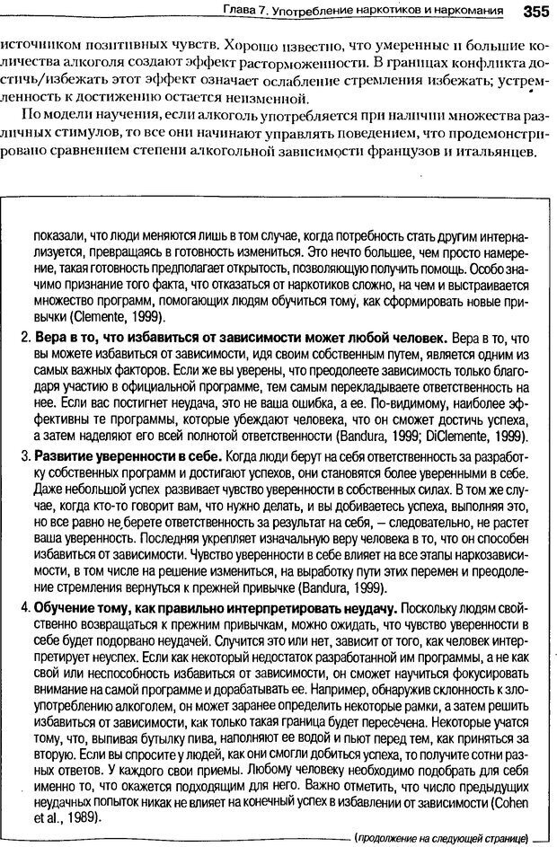 DJVU. Мотивация поведения (5-е издание). Фрэнкин Р. E. Страница 354. Читать онлайн