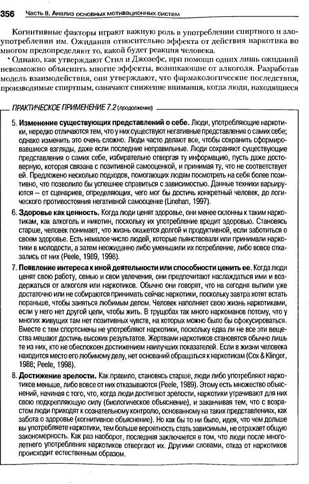 DJVU. Мотивация поведения (5-е издание). Фрэнкин Р. E. Страница 355. Читать онлайн