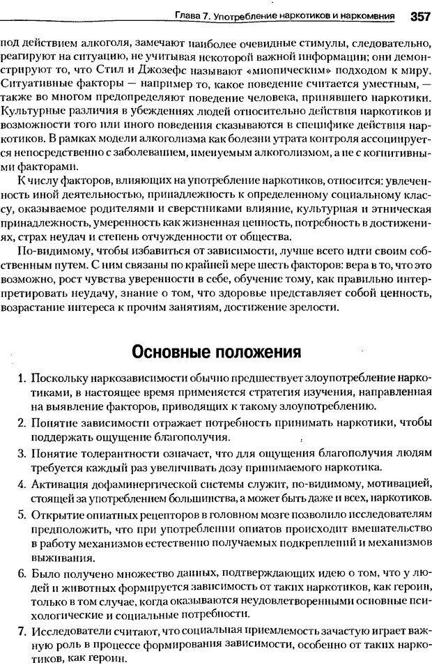 DJVU. Мотивация поведения (5-е издание). Фрэнкин Р. E. Страница 356. Читать онлайн