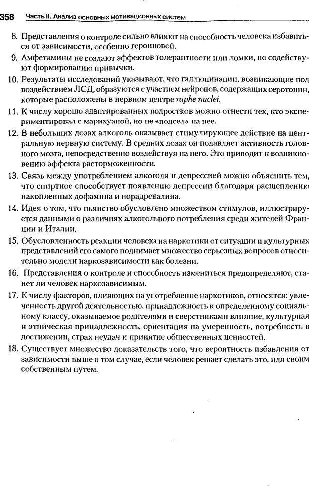 DJVU. Мотивация поведения (5-е издание). Фрэнкин Р. E. Страница 357. Читать онлайн