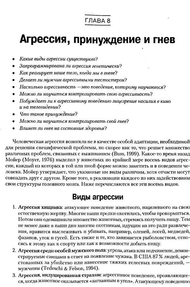 DJVU. Мотивация поведения (5-е издание). Фрэнкин Р. E. Страница 358. Читать онлайн