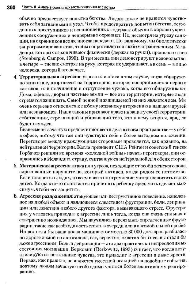 DJVU. Мотивация поведения (5-е издание). Фрэнкин Р. E. Страница 359. Читать онлайн