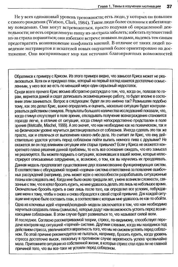 DJVU. Мотивация поведения (5-е издание). Фрэнкин Р. E. Страница 36. Читать онлайн