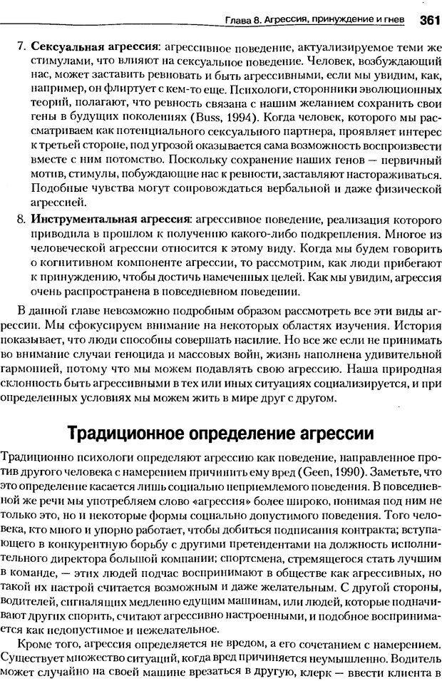 DJVU. Мотивация поведения (5-е издание). Фрэнкин Р. E. Страница 360. Читать онлайн