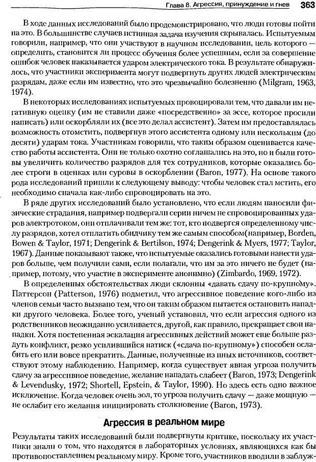 DJVU. Мотивация поведения (5-е издание). Фрэнкин Р. E. Страница 362. Читать онлайн