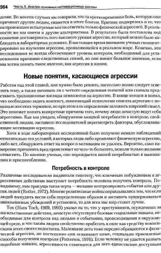 DJVU. Мотивация поведения (5-е издание). Фрэнкин Р. E. Страница 363. Читать онлайн