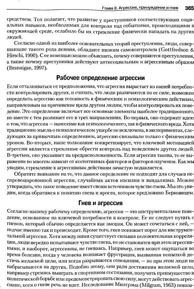 DJVU. Мотивация поведения (5-е издание). Фрэнкин Р. E. Страница 364. Читать онлайн