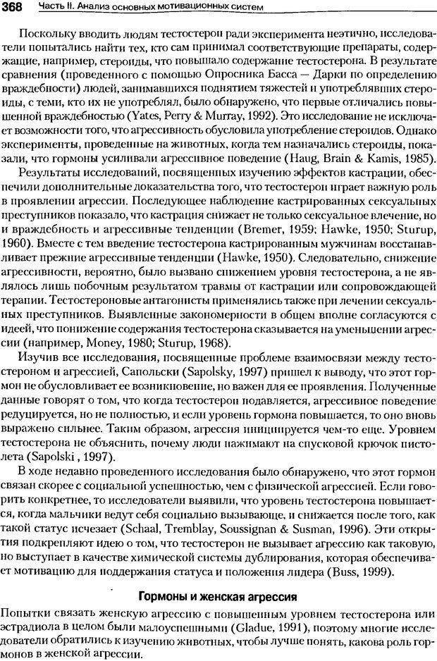 DJVU. Мотивация поведения (5-е издание). Фрэнкин Р. E. Страница 367. Читать онлайн