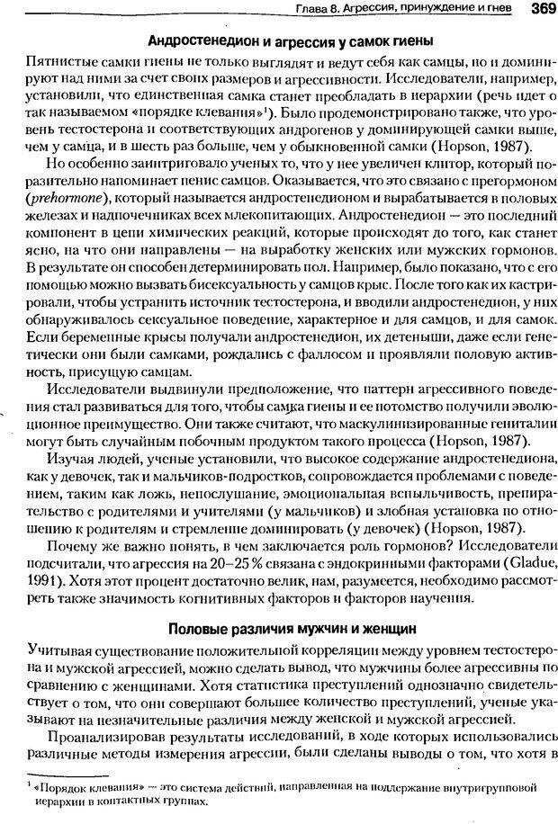DJVU. Мотивация поведения (5-е издание). Фрэнкин Р. E. Страница 368. Читать онлайн