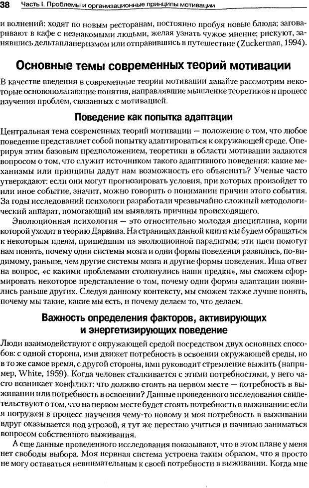 DJVU. Мотивация поведения (5-е издание). Фрэнкин Р. E. Страница 37. Читать онлайн