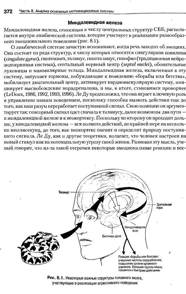 DJVU. Мотивация поведения (5-е издание). Фрэнкин Р. E. Страница 371. Читать онлайн