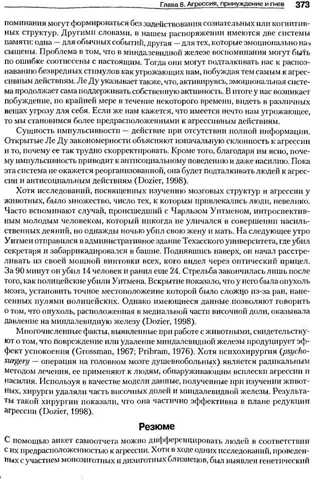 DJVU. Мотивация поведения (5-е издание). Фрэнкин Р. E. Страница 372. Читать онлайн