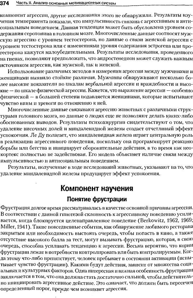 DJVU. Мотивация поведения (5-е издание). Фрэнкин Р. E. Страница 373. Читать онлайн