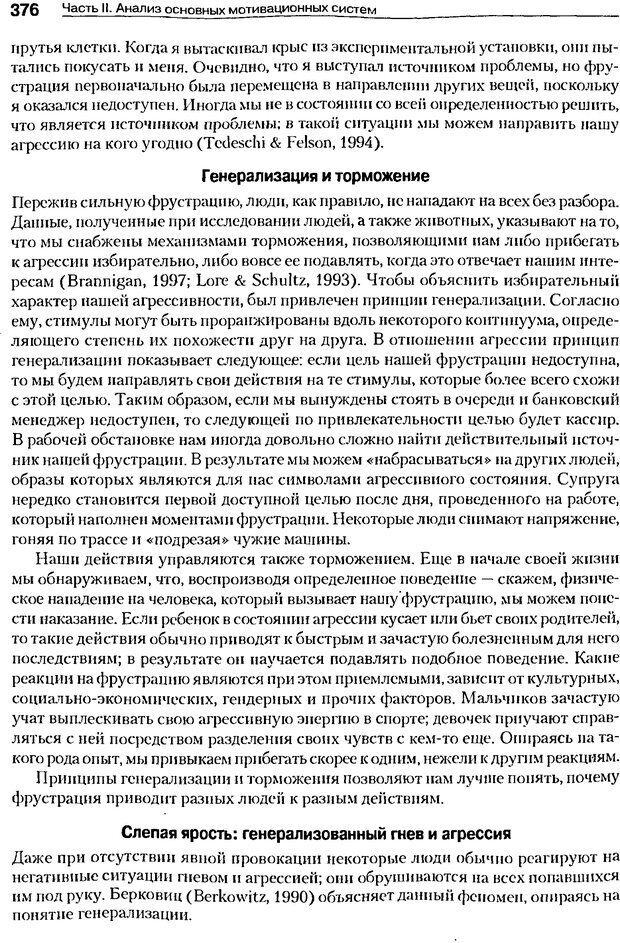 DJVU. Мотивация поведения (5-е издание). Фрэнкин Р. E. Страница 375. Читать онлайн