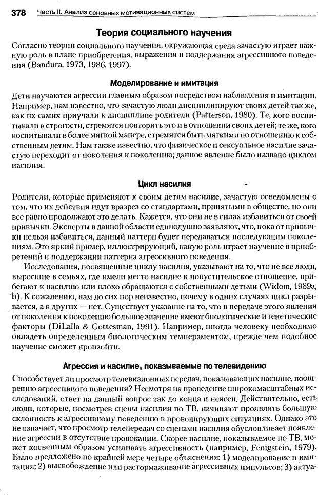 DJVU. Мотивация поведения (5-е издание). Фрэнкин Р. E. Страница 377. Читать онлайн