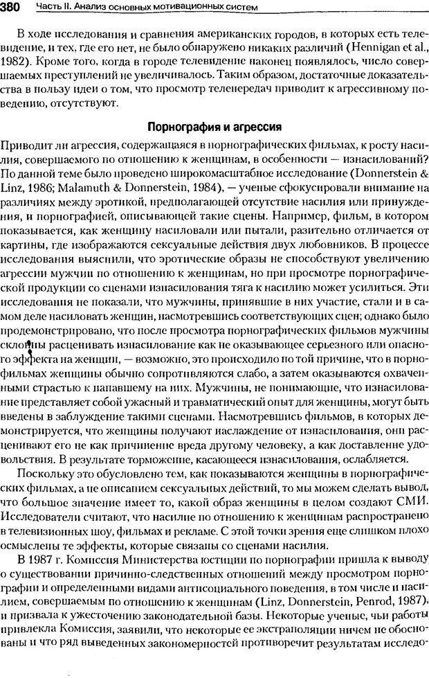 DJVU. Мотивация поведения (5-е издание). Фрэнкин Р. E. Страница 379. Читать онлайн