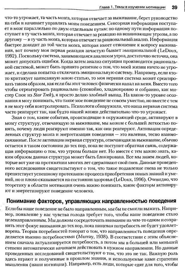 DJVU. Мотивация поведения (5-е издание). Фрэнкин Р. E. Страница 38. Читать онлайн