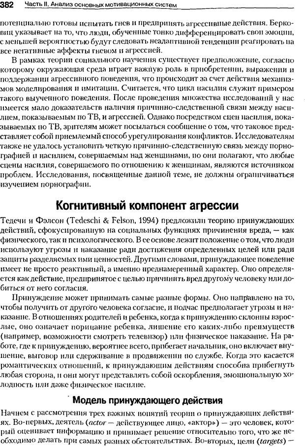 DJVU. Мотивация поведения (5-е издание). Фрэнкин Р. E. Страница 381. Читать онлайн