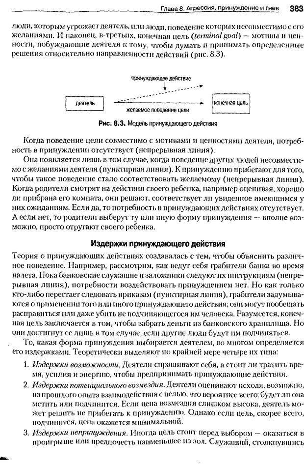 DJVU. Мотивация поведения (5-е издание). Фрэнкин Р. E. Страница 382. Читать онлайн