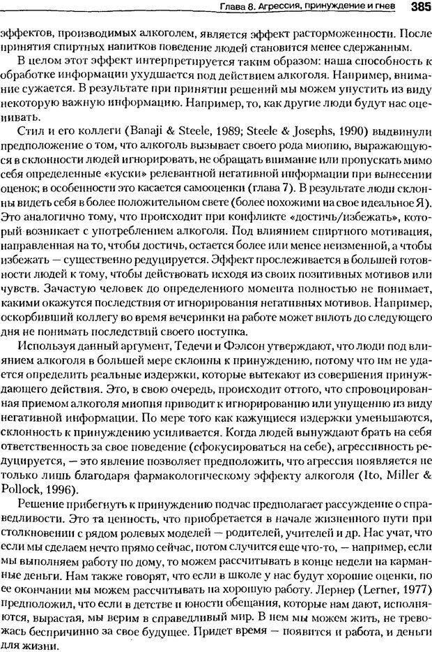 DJVU. Мотивация поведения (5-е издание). Фрэнкин Р. E. Страница 384. Читать онлайн