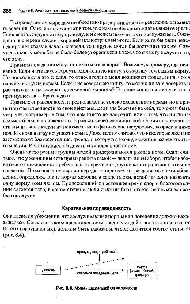 DJVU. Мотивация поведения (5-е издание). Фрэнкин Р. E. Страница 385. Читать онлайн