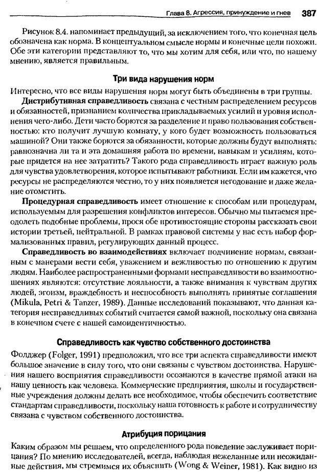 DJVU. Мотивация поведения (5-е издание). Фрэнкин Р. E. Страница 386. Читать онлайн