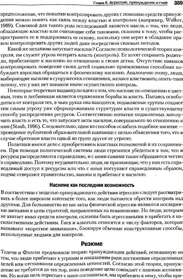 DJVU. Мотивация поведения (5-е издание). Фрэнкин Р. E. Страница 388. Читать онлайн