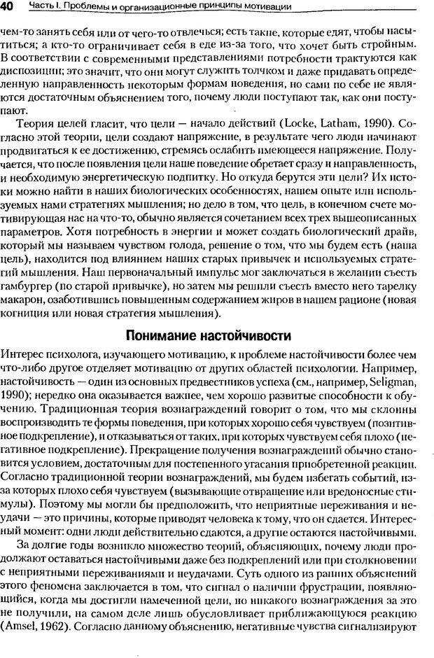 DJVU. Мотивация поведения (5-е издание). Фрэнкин Р. E. Страница 39. Читать онлайн