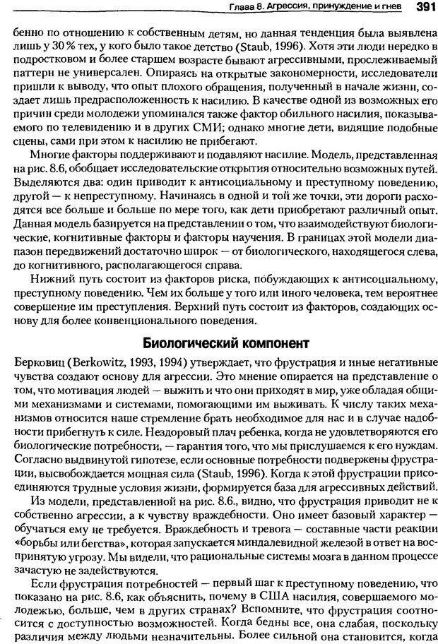 DJVU. Мотивация поведения (5-е издание). Фрэнкин Р. E. Страница 390. Читать онлайн