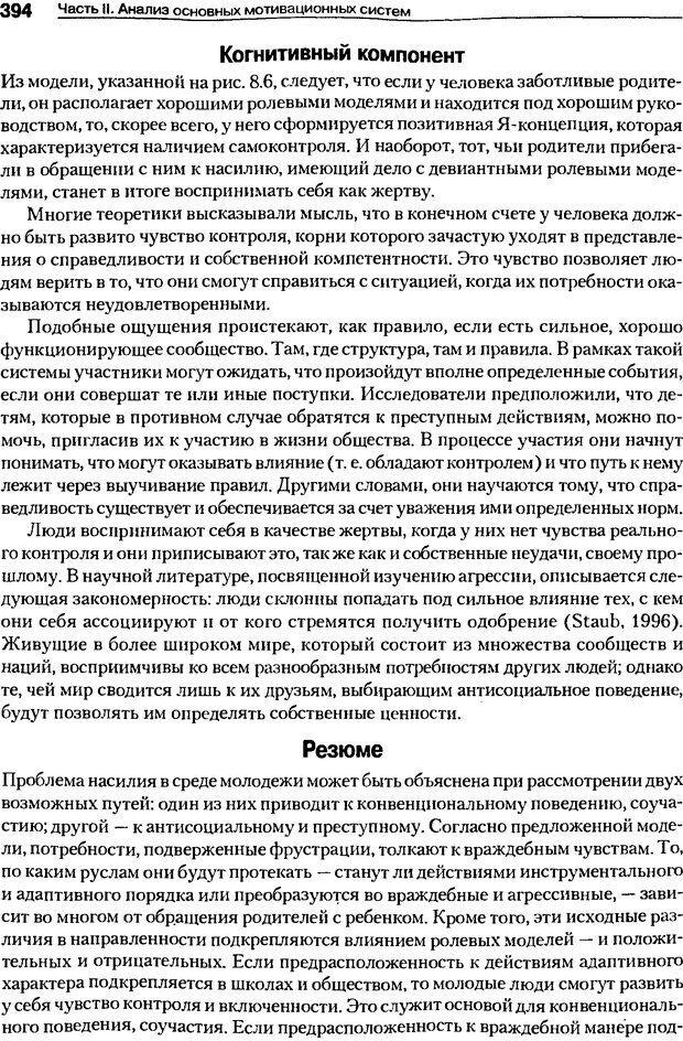 DJVU. Мотивация поведения (5-е издание). Фрэнкин Р. E. Страница 393. Читать онлайн