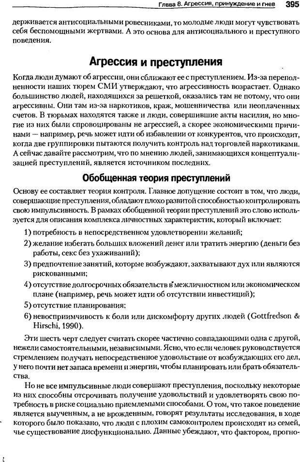 DJVU. Мотивация поведения (5-е издание). Фрэнкин Р. E. Страница 394. Читать онлайн