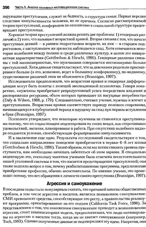 DJVU. Мотивация поведения (5-е издание). Фрэнкин Р. E. Страница 395. Читать онлайн
