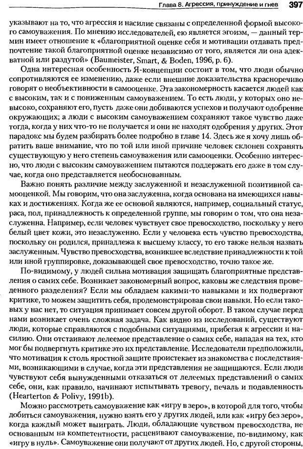 DJVU. Мотивация поведения (5-е издание). Фрэнкин Р. E. Страница 396. Читать онлайн