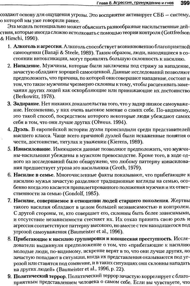 DJVU. Мотивация поведения (5-е издание). Фрэнкин Р. E. Страница 398. Читать онлайн