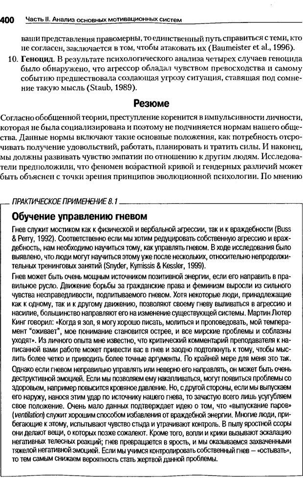 DJVU. Мотивация поведения (5-е издание). Фрэнкин Р. E. Страница 399. Читать онлайн