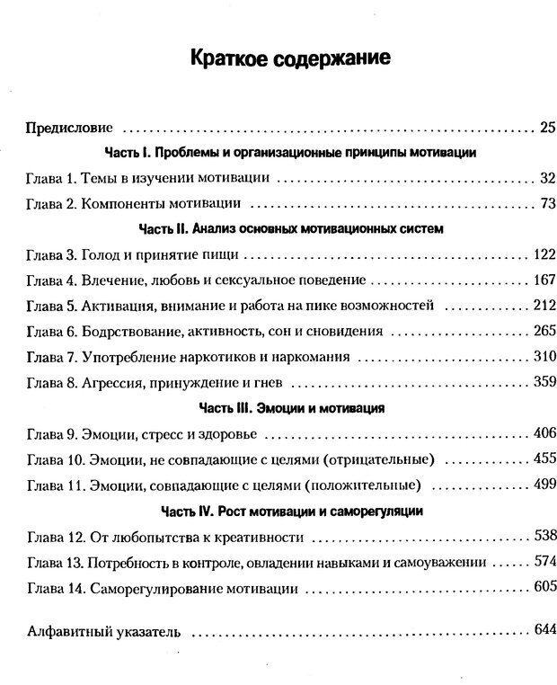 DJVU. Мотивация поведения (5-е издание). Фрэнкин Р. E. Страница 4. Читать онлайн