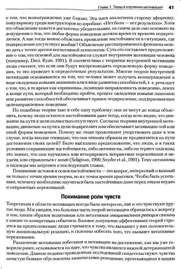 DJVU. Мотивация поведения (5-е издание). Фрэнкин Р. E. Страница 40. Читать онлайн