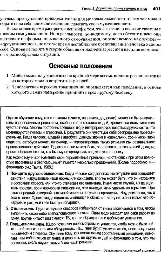 DJVU. Мотивация поведения (5-е издание). Фрэнкин Р. E. Страница 400. Читать онлайн